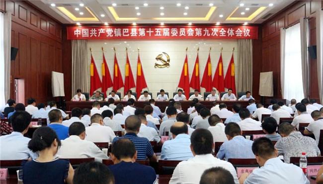 汉中镇巴县委十五届九次全体会议召开