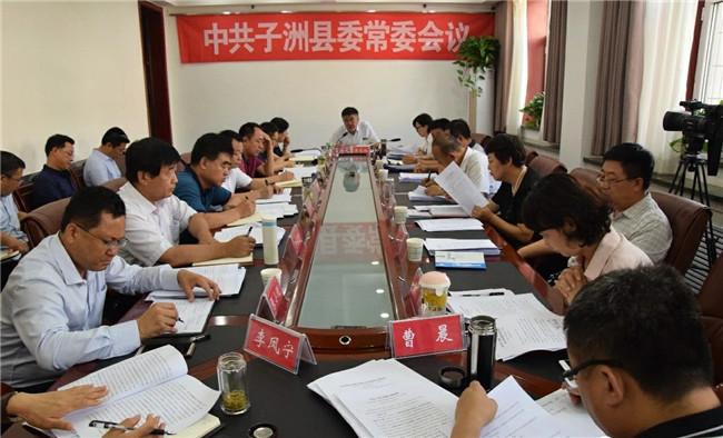 陕西子洲县委书记方虎城主持召开常委扩大会议