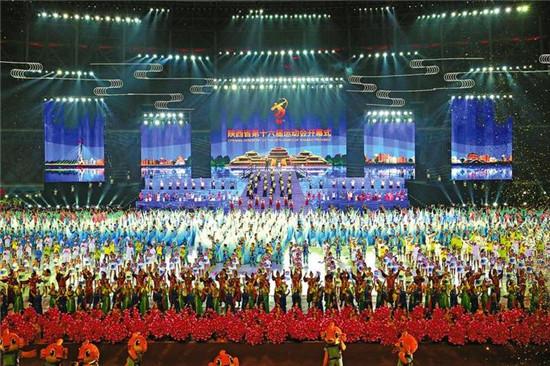 陕西省第十六届运动会在咸阳开幕