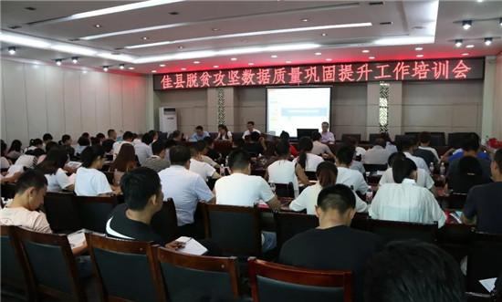 陕西佳县召开脱贫攻坚数据质量巩固提升工作暨信息系统培训会