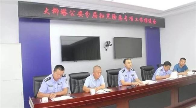 陕西神木市大柳塔公安分局召开扫黑除恶工作推进会