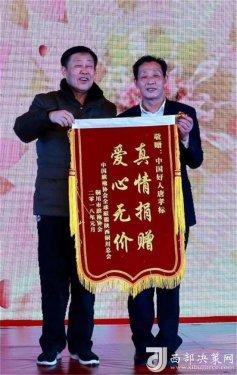 中国好人 唐孝标荣获中国梦爱心行优秀爱心人物