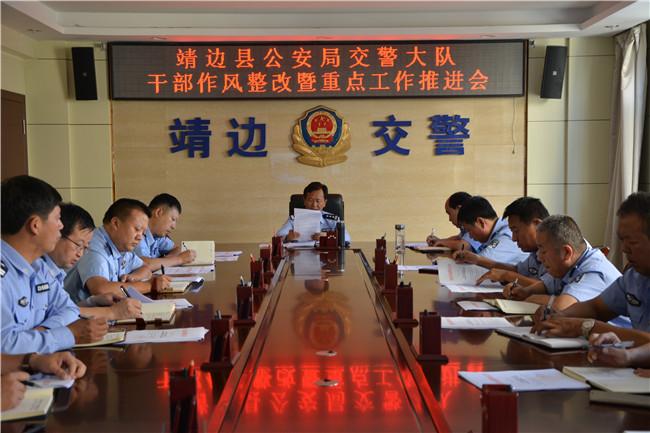 榆林靖边县公安局交警大队召开专题会议安排部署当前重
