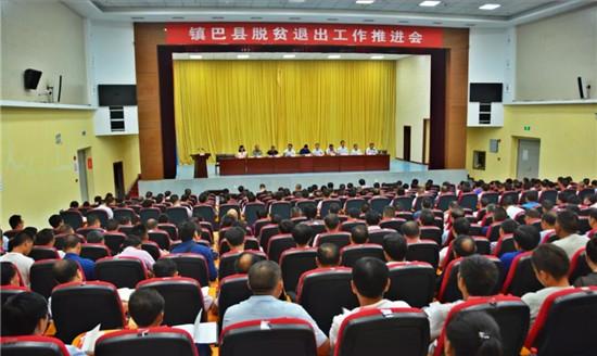 汉中市镇巴县召开脱贫退出工作推进会议