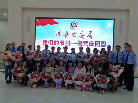 汉中洋县公安局开展我们的节日――警营庆团圆活动