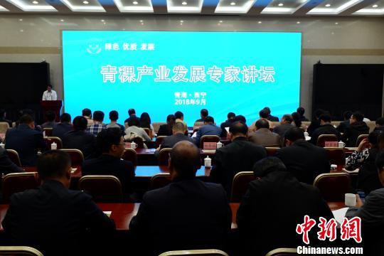 全国专家齐聚青海为藏区青稞产业发展建言献策
