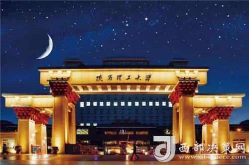 陕西理工大学:发挥科教优势 服务地方发展