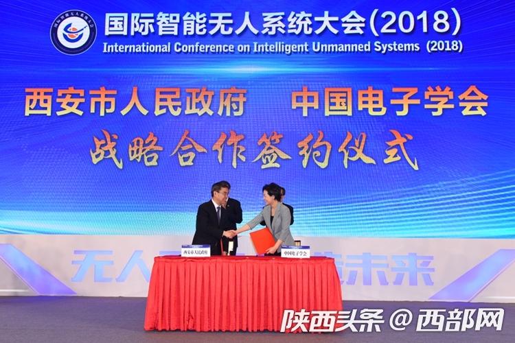 国际智能无人系统大会(2018)在西安召开