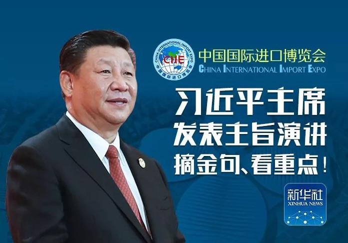 解读习近平首届进博会开幕式主旨演讲