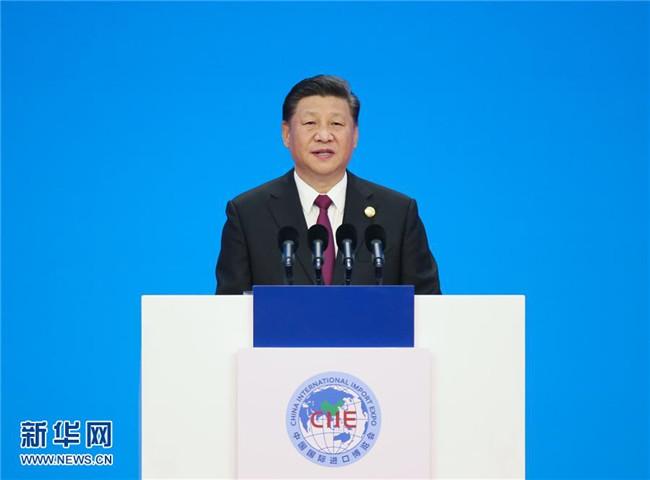 习近平主席出席首届中国国际进口博览