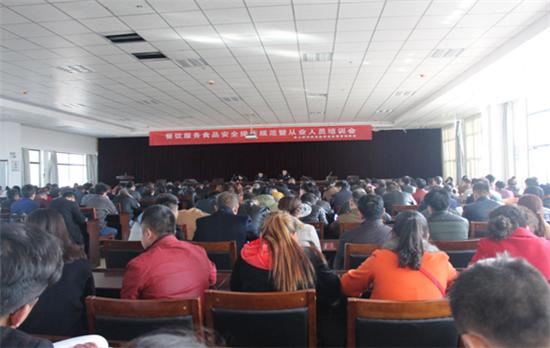 榆林青山路食药监所组织召开餐饮服务从业人员培训会