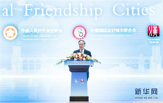 王岐山出席2018中国国际友好城市大会开幕式
