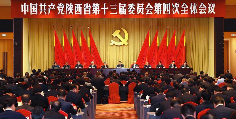 中共陕西省委十三届四次全会在西安举行