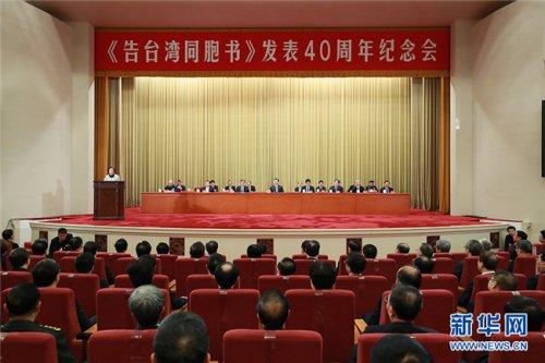 习近平出席《告台湾同胞书》发表40周