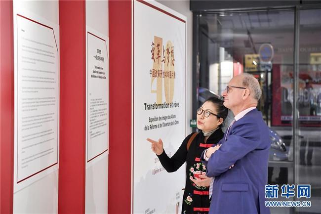 """""""变革与梦想――中国改革开放40年""""图片展在巴黎举行"""