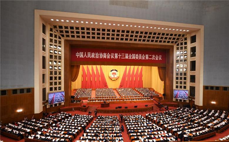 全国政协十三届二次会议开幕会