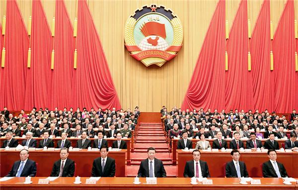 全国政协十三届二次会议闭幕