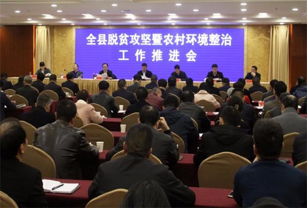 陕西凤翔县召开脱贫攻坚暨农村环境整治工作推进会