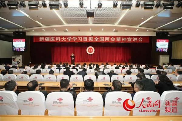 全国人大代表在新疆医科大学宣讲全国两会精神