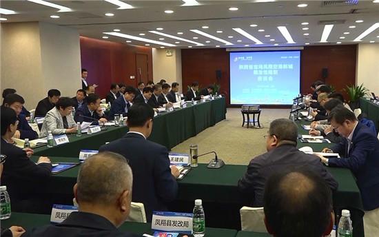 宝鸡(凤翔)空港新城概念性规划座谈会在京召开