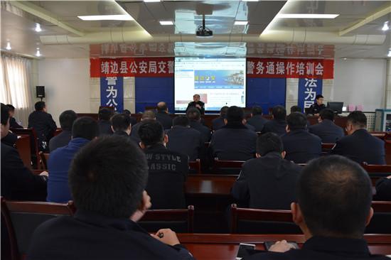 榆林靖边县公安局交警大队召开规范执法暨警务通操作培