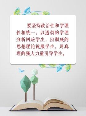 """推动思政课改革创新 习近平强调这""""八个统一"""""""