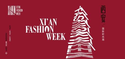 2019西安国际时尚周将于4月18日开幕