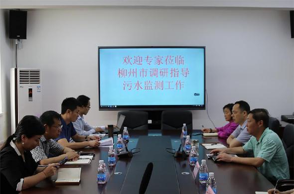 广西柳州召开污水监测工作调研交流会