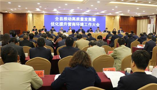 陕西凤翔县召开推动高质量发展暨优化提升营商环境工作