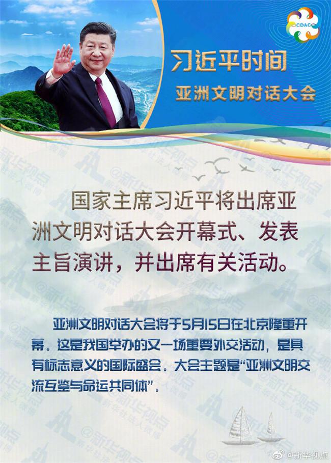 习近平将出席亚洲文明对话大会并发表
