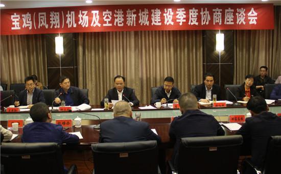 宝鸡凤翔县政协召开宝鸡(凤翔)机场及空港新城建设季度