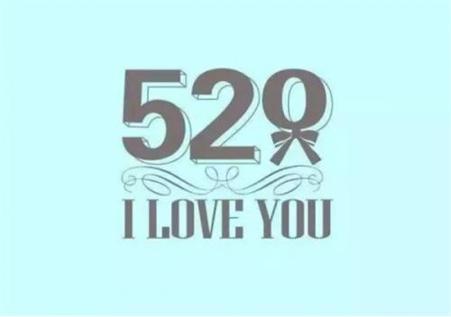 520|华山君教你如何优雅的脱单
