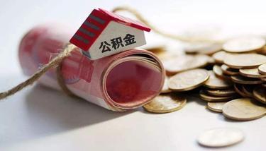 中国14436.41万人实缴公积金 44%提取的