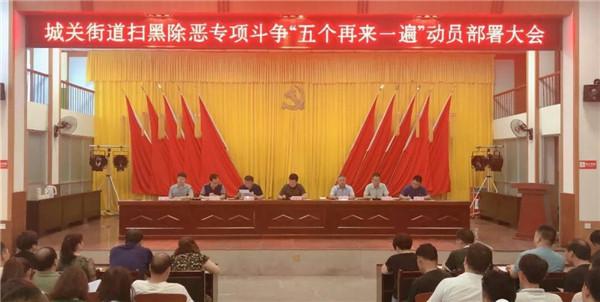 渭南潼关城关街道迅速安排迅速行动确保扫黑除恶专项斗