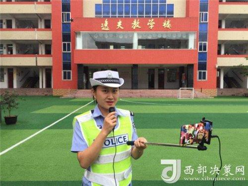 """汉中宁强交警""""微直播""""助推交通安全宣传进校园"""