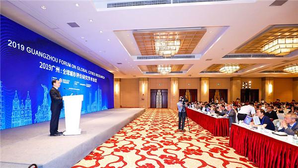 全球专家学者为广州建设国际大都市建言献策