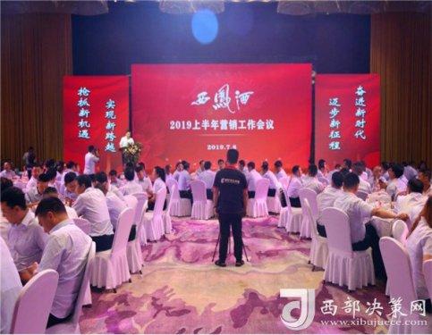 西凤酒2019年上半年营销工作会议召开
