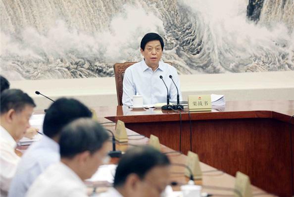 栗战书主持召开十三届全国人大常委会委员长会议