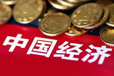 砥砺奋进,推进中国经济行稳致远