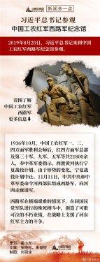 习近平总书记参观中国工农红军西路军纪念馆