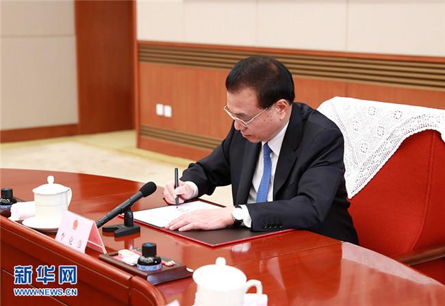 李克强主持召开国务院第三次全体会议