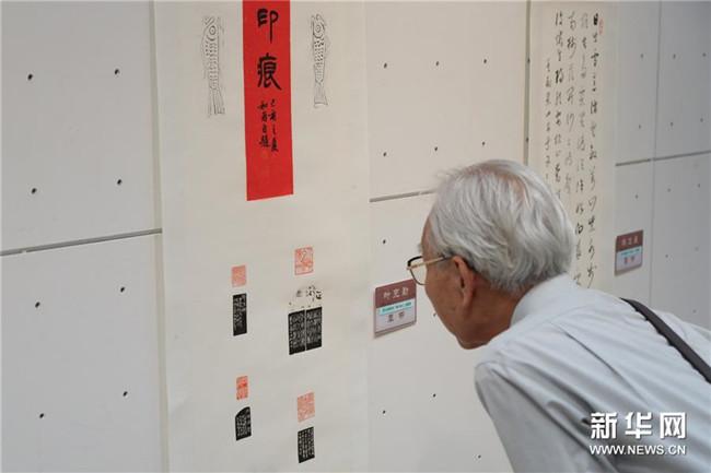 <strong>吴昌硕国际艺术奖海外展在日本举行</strong>