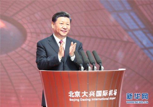 习近平出席投运仪式并宣布北京大兴国