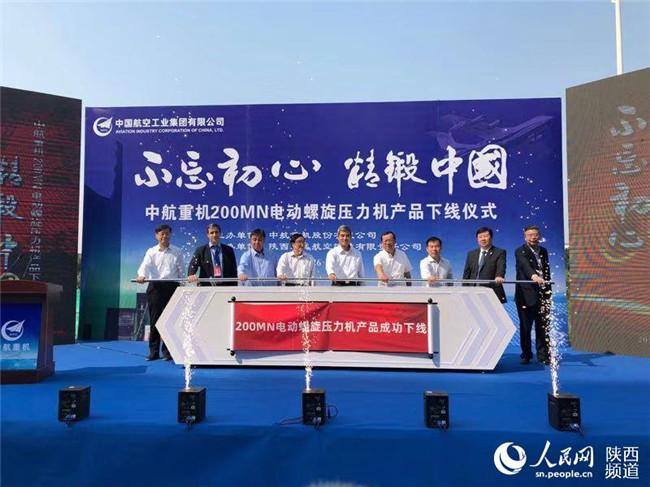 中航重机200MN螺旋压力机产品西安首次下线