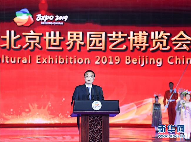 2019年中国北京世界园艺博览会圆满闭幕 李克强出席闭