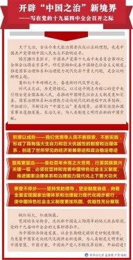 """开辟""""中国之治""""新境界――"""