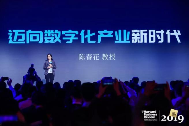 陈春花:应对数字化需要做出三个根本性的改变