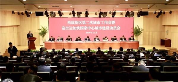 全国首个创新性规划建设品质标准在西咸新区发布