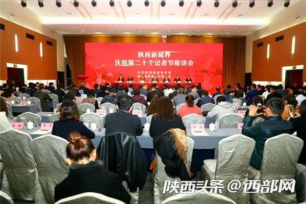 陕西新闻界庆祝第二十个记者节座谈会召开 牛一兵讲话