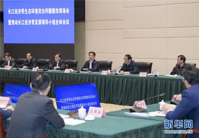 韩正:推动长江经济带高质量发展取得更大成效